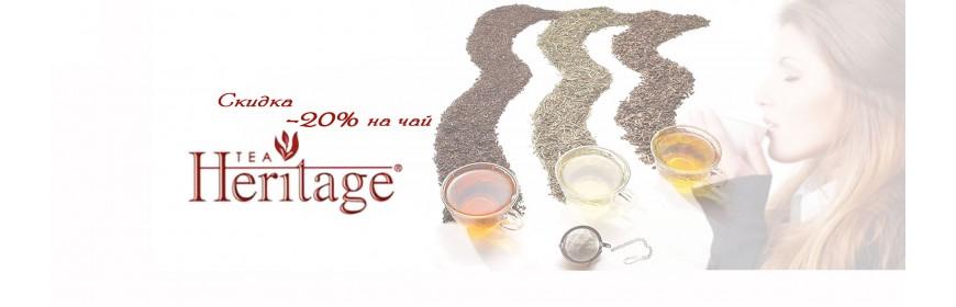 Скидка на чай Heritage -20%