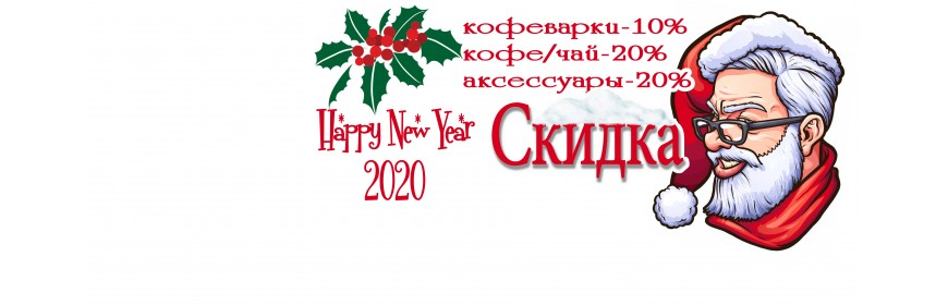 Новогоднии скидки