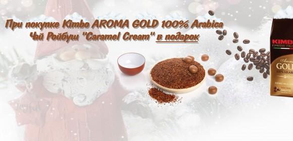 """При покупке Kimbo AROMA GOLD 100% Arabica чай Ройбуш """"Caramel Cream"""""""