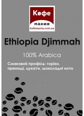 Кофемания Ethiopia Jimmah