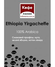 Кофемания Ethiopia Yirgacheffe