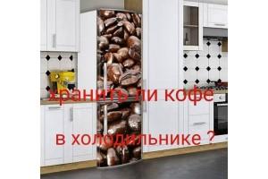 Хранить ли кофе в холодильнике?