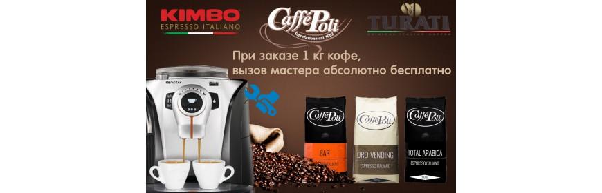 При заказе 1 кг кофе, вызов мастера абсолютно бесплатно
