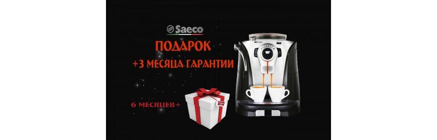 Акция!!! При покупке Saeco Odea в подарок к 6 месяцам гарантии ещё +3 месяца!!!