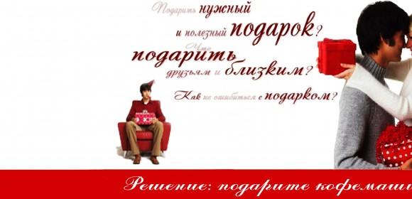 """Акция!!! """"Кофейный Именинник 2018"""""""