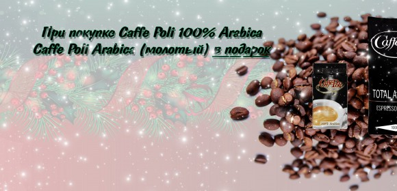 При покупке Caffe Poli 100% Arabica 1 кг. в подарок Caffe Poli Arabica (молотая) 250 г.