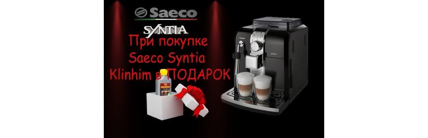 Акция!!! При покупке Saeco Syntia Klinhim в подарок.
