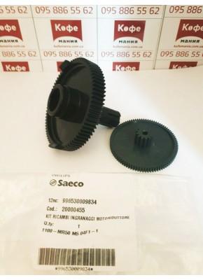 Шестерни Odea 2 микропереключателя  комплект 20000455