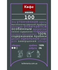 Кофемания 100% Arabica